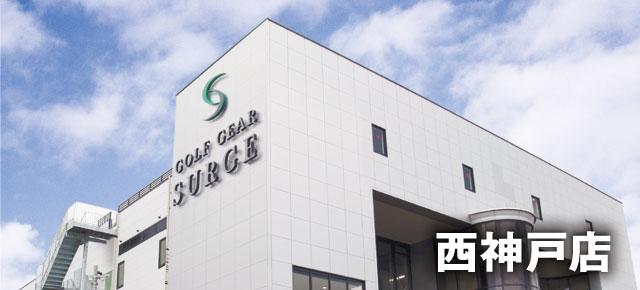 ゴルフギアサージ西神戸店