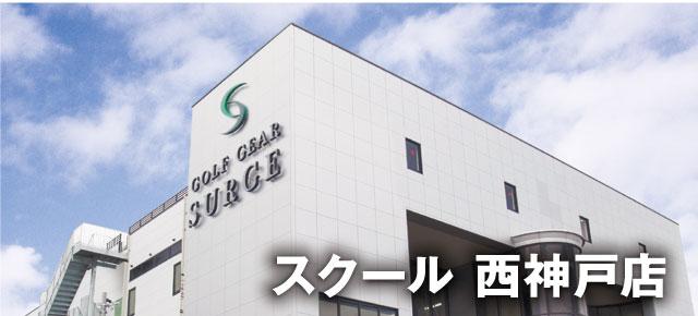 スクール西神戸