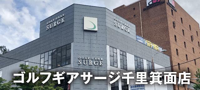 ゴルフギアサージ千里箕面店