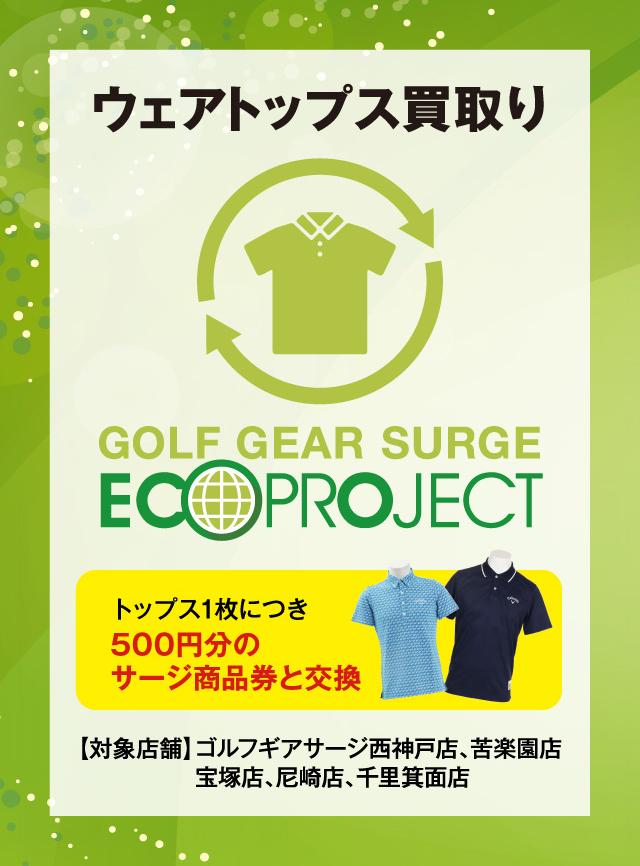 ウェアトップス買取。ゴルフギアサージ Eco Project トップス1枚につき500円のサージ商品券と交換。