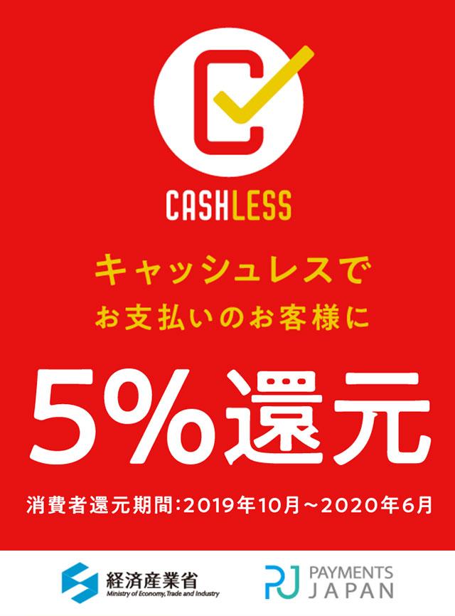 キャッシュレス・消費者還元事業 キャッシュレスでお支払いのお客様に5%還元!消費者還元期間2019年10月〜2020年6月