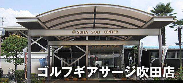 ゴルフギアサージ吹田店
