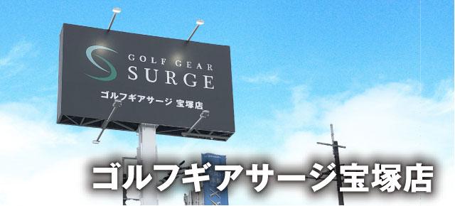 ゴルフギアサージ宝塚店