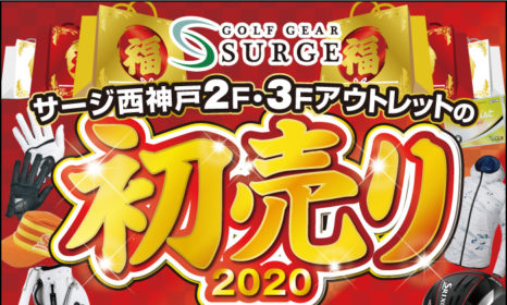 【西神戸店・アウトレット店】2020新春初売りキャンペーン
