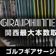 【千里箕面店】グラファイトデザインコンセプトショップ