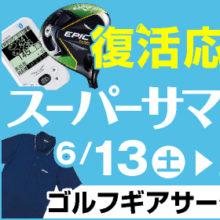 【西宮店】復活応援!スーパーサマーセール!