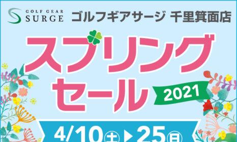 【千里箕面店】2021年 スプリングセール!