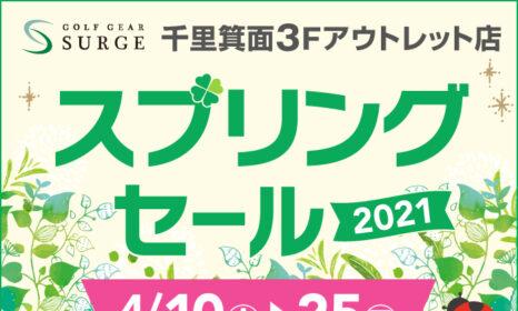 【千里箕面アウトレット】2021年 スプリングセール