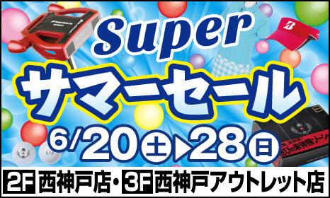 【西神戸アウトレット店】スーパーサマーセール