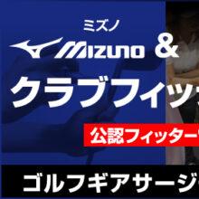 【千里箕面店】Mizuno&PINGクラブフィッテイング
