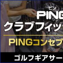 【宝塚店】PINGフィッティング