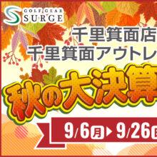 【千里箕面店】秋の大決算セール