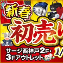 【西神戸アウトレット】新春初売りセール!