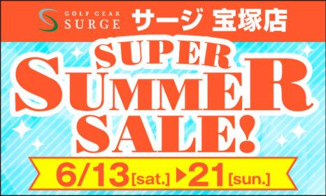 【宝塚店】スーパーサマーセール