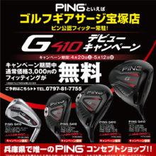 PING G410デビューキャンペーン