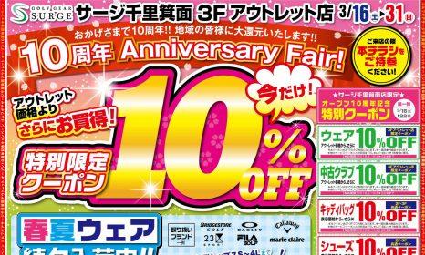 10周年Anniversary Fair