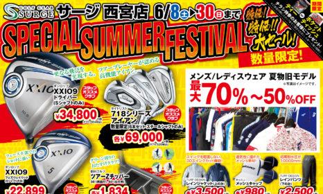 【西宮店】スペシャル サマー フェスティバル