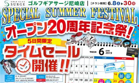 【尼崎店】スペシャル サマー フェスティバル