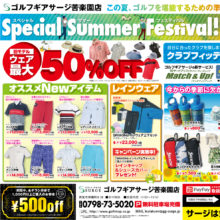 【苦楽園店】スペシャルサマーフェスティバル