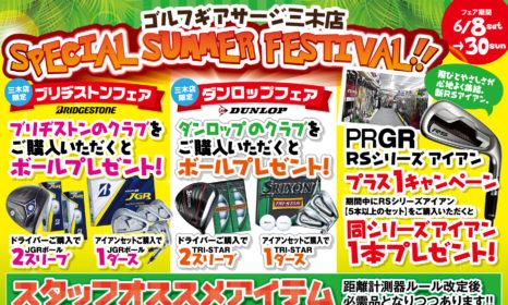【三木店】スペシャルサマーフェスティバル
