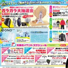 【西神戸店】スペシャル サマー フェスティバル