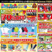 【西神戸アウトレット】スペシャル サマー フェスティバル