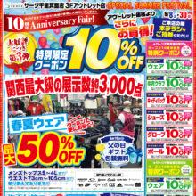 【千里箕面アウトレット】スペシャル サマー フェスティバル
