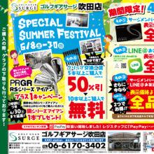 【吹田店】スペシャル サマー フェスティバル
