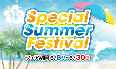 Special Summer Festival(2019年6月8日〜30日)