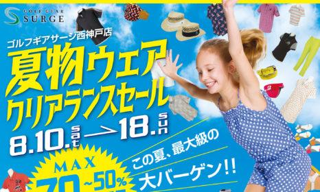 西神戸店『夏の大感謝祭』を開催します!
