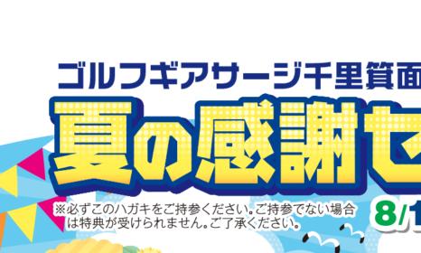 千里箕面店2F・3F 「夏の感謝セール」実施中です!