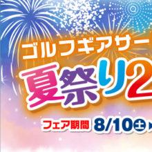 西宮店 「夏祭り2019」開催!