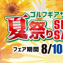 宝塚店 「夏祭りSPECIAL SALE」実施中です!
