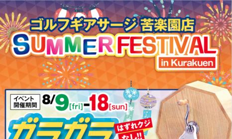 苦楽園店 「SUMMER FESTIVAL」開催!
