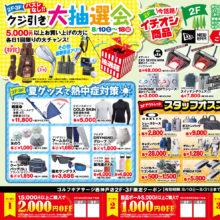 西神戸店・アウトレット西神戸店『夏のクジ引き大商談会』
