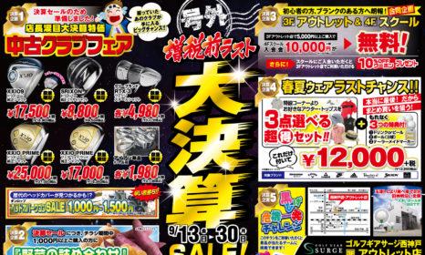 西神戸アウトレット店 『増税前ラスト大決算セール』を開催します!