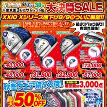 千里箕面アウトレット店 『大決算セールSALE』