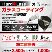 HardLass×ゴルフギアサージ ガラスコーティング