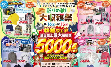 【西神戸アウトレット店】彩りの秋 大収穫祭