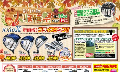【吹田店】彩りの秋 大収穫祭