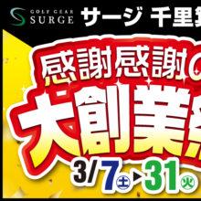 【千里箕面店・アウトレット店】春の大創業祭