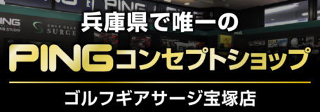 【宝塚店】兵庫県唯一のPINGコンセプトショップ