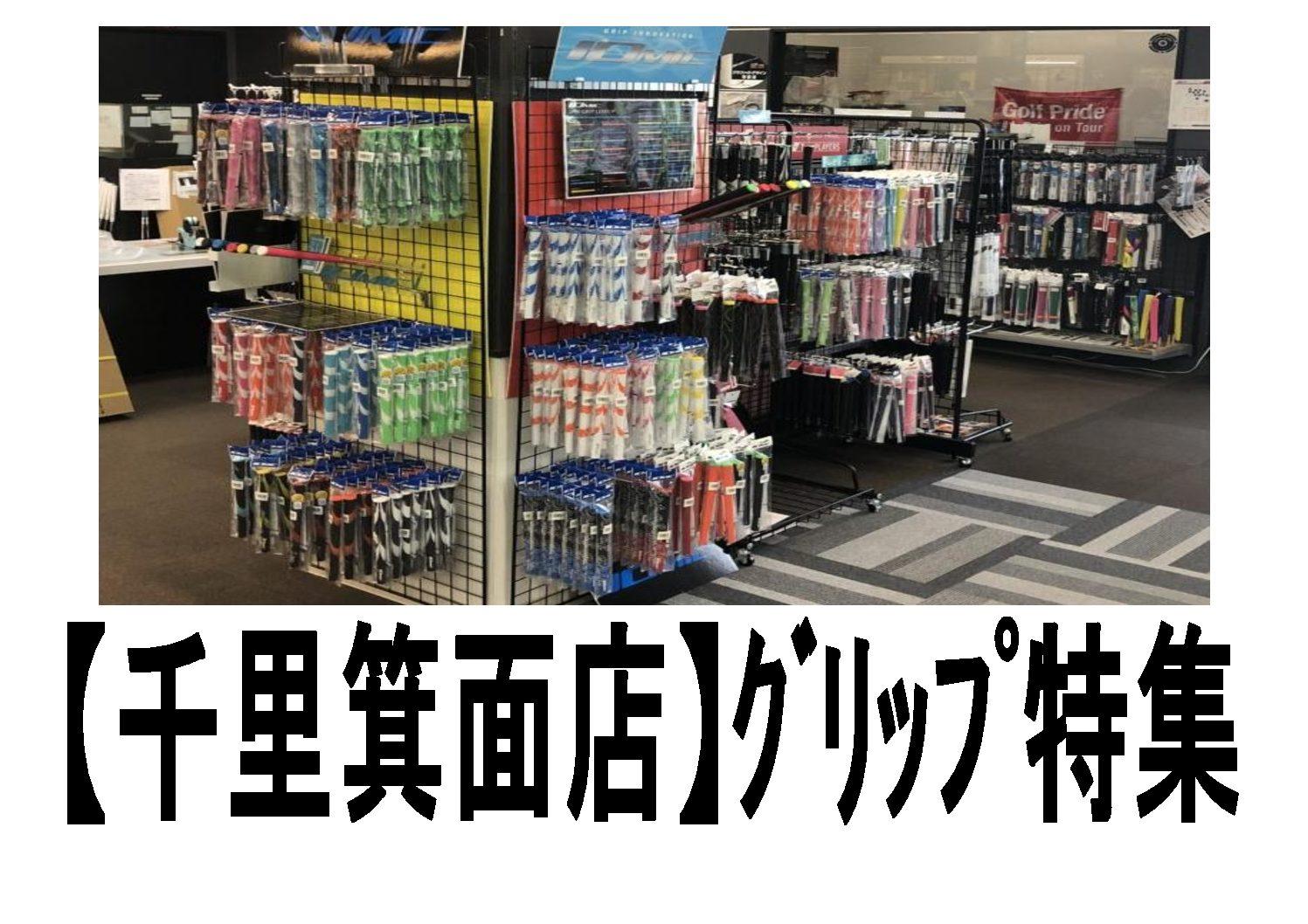 【千里箕面店】グリップ特集 お手入れ