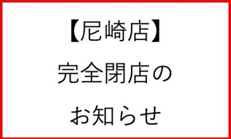尼崎店 完全閉店のお知らせ