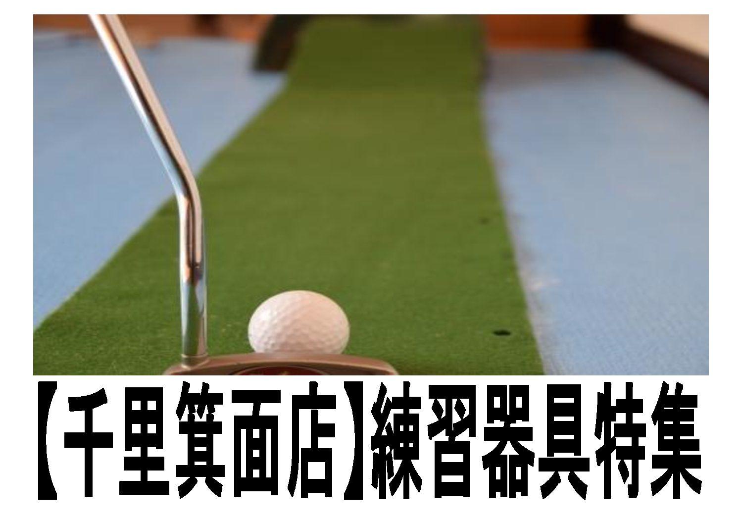 【千里箕面店】練習器具特集 自宅でスキルUP!!
