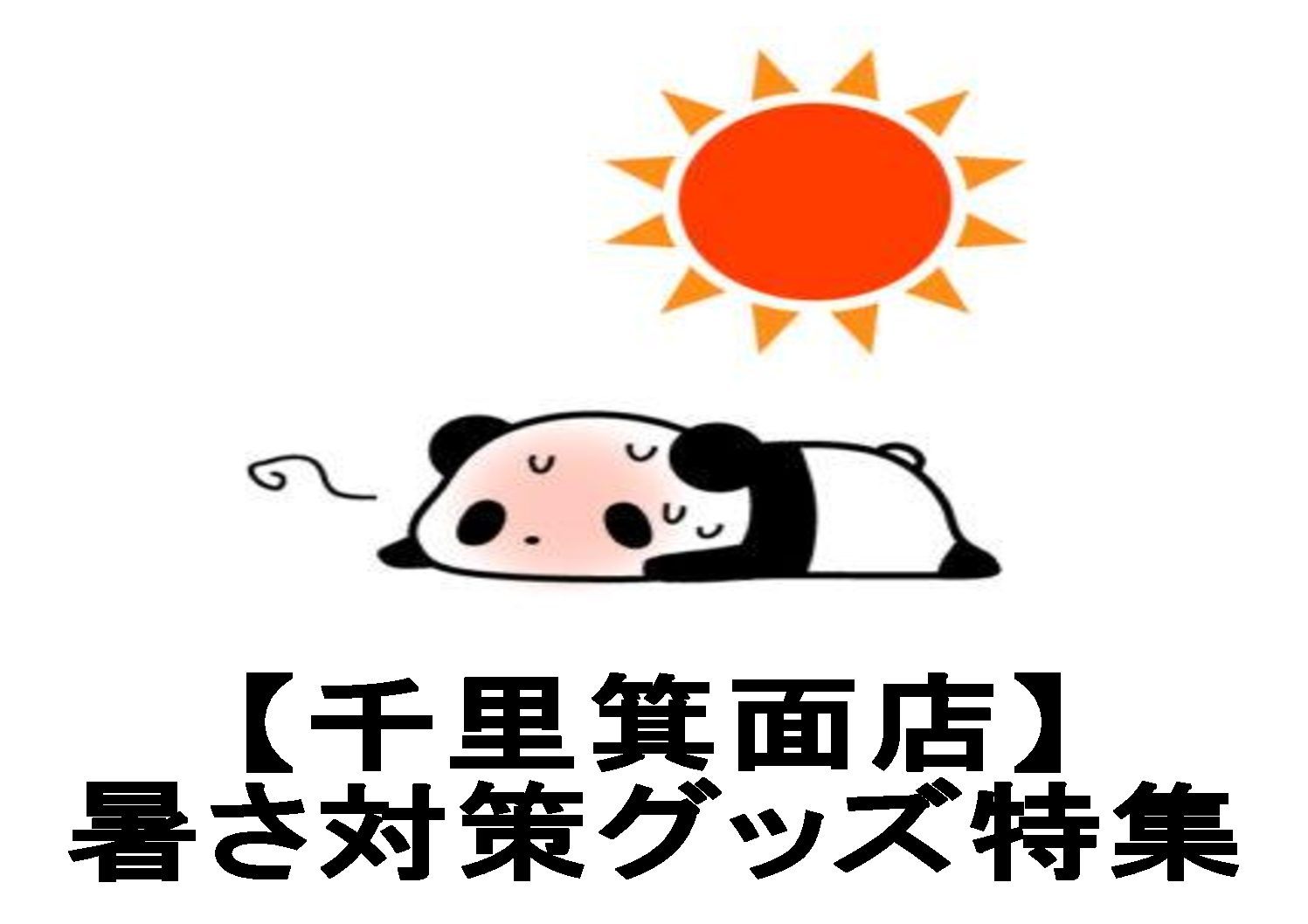 【千里箕面店】熱中症(暑さ)対策特集