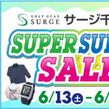 【千里箕面店】SUPER SUMMER SALE!!