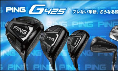 【PINGコンセプトショップ】「G425」大好評発売中!