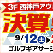 【西神戸アウトレット】決算セール!