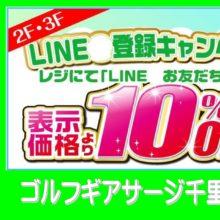 【千里箕面・アウトレット店】LINEおともだち限定クーポン!!